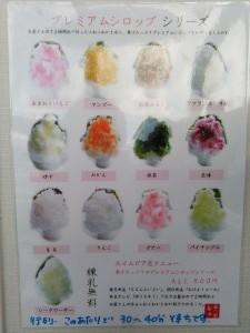 宝石 箱 かき氷 奈良