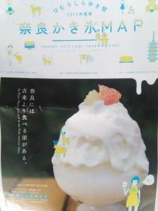 かき氷 箱 奈良 宝石